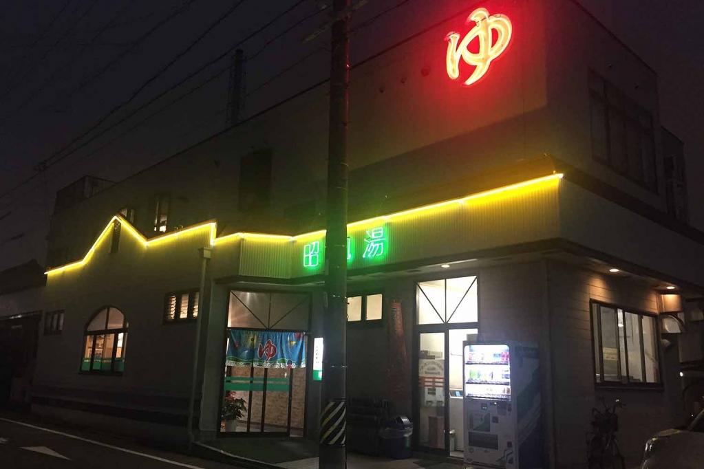 昭和湯,銭湯,名古屋市北区